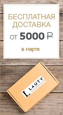 Бесплатная доставка при заказе от 3000 руб!